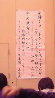 平成22年北海道牛削蹄師会総会